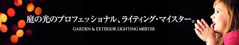 庭の光のプロフェッショナル、ライティング・マイスター