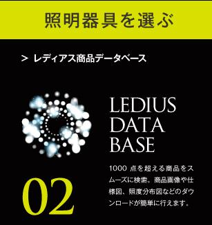 照明器具を選ぶ レディアス商品データベース