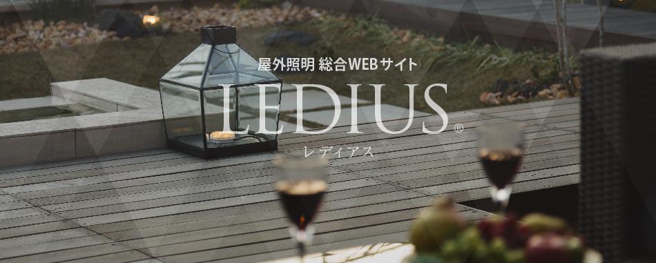 LEDIUS.jp 誕生
