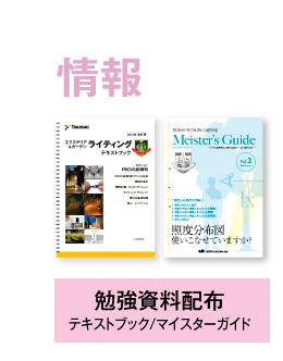 勉強資料配布 テキストブック/マイスターガイド
