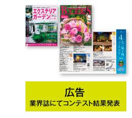 広告 業界紙にてコンテスト結果発表