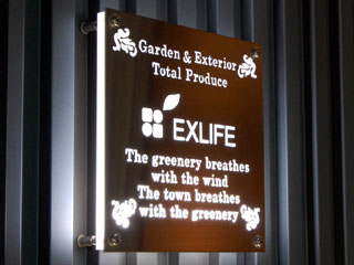 夜景も楽しめる展示場 エクスライフ/EXLIFE 展示場 Spectacular garden lighting by lighting professionals. Enjoy a dramatic, romantic, even mysterious scene comparing to a day time.